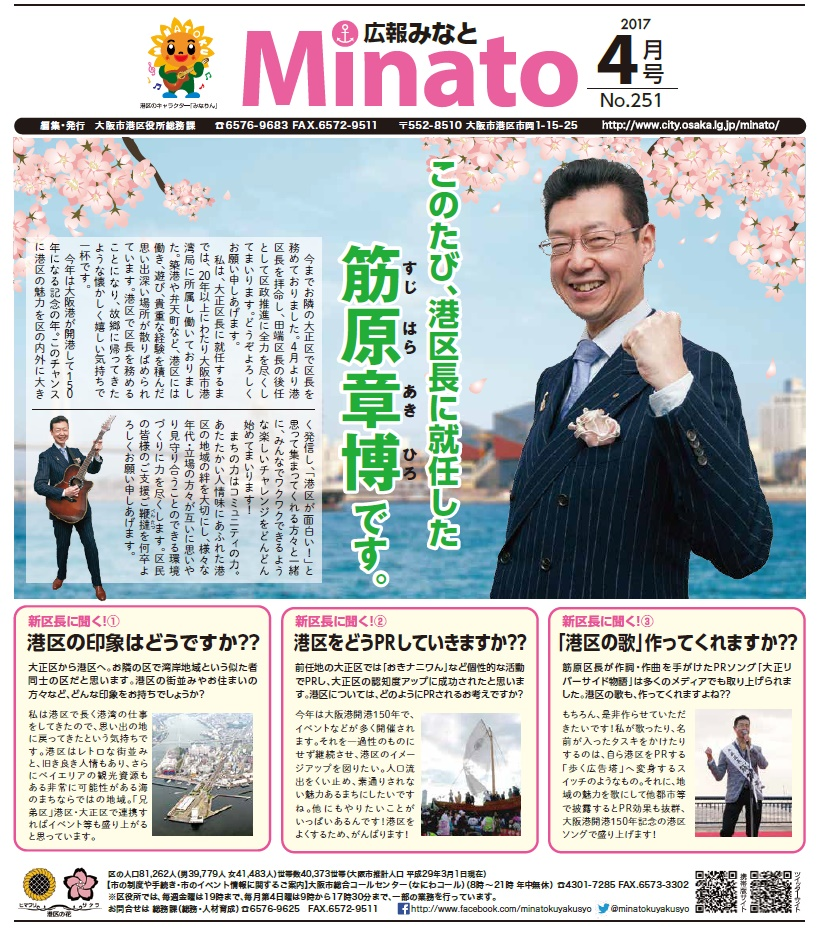 港区役所の広報誌 広報みなと2017年4月号の4ページに紹介されました。