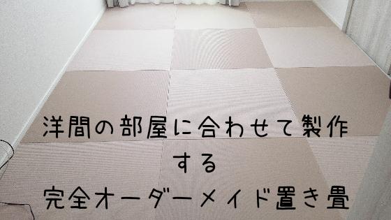 https://shinoharatatami.com/?page_id=506