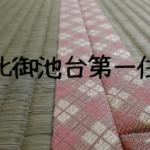 堺市南区御池台にお住いのお客様宅の畳の新調入替え〜