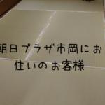 「畳頼むなら篠原さんしかないわ」そんなお客様宅の畳の表替え〜