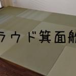 「プラウド箕面船場」を買われたお客様宅の洋間にオーダーメイド置き畳〜