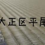 大正区平尾にお住いのお客様宅の畳の表替え〜