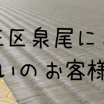 大正区泉尾にお住いのお客様宅の畳の表替え〜