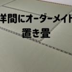 洋間にオーダーメイド置き畳〜in浪速区下寺