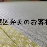 港区弁天にお住いのお客様宅の畳の新調入替え〜