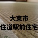 「住道駅前住宅」を買われたお客様〜リフォームに伴い分離発注