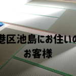 『リフォームに伴い畳の分離発注』in大阪市港区池島