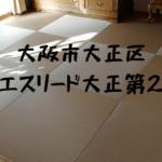 『エスリード大正第2』にお住いのお客様宅へ半畳ヘリ無し畳の納品へ〜
