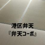 『弁天コーポ』にてリフォームされたお客様より畳だけ分離発注〜in大阪市港区弁天