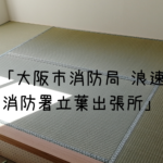 「大阪市消防局 浪速消防署立葉出張所」休憩室の畳の納品へ〜