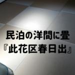『民泊の洋間にオーダーメイド置き畳』〜in大阪市此花区春日出