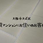 賃貸マンションにお住いのお客様から直接のご依頼〜in大阪市大正区泉尾
