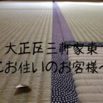 大正区三軒家東にお住いのお客様宅の畳の新調入替え〜