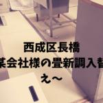 某会社様の畳の新築入替え〜in西成区長橋