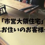 市営住宅にお住いのお客様宅の畳の新調入替え〜in住吉区大領