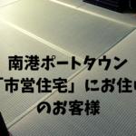 市営住宅にお住いのお客様宅の畳の新調入替え〜in住之江区南港中