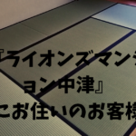 『ライオンズマンション中津』にお住いのお客様宅の畳の表替え〜