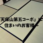 「天保山第五コーポ」にお住まいのお客様宅の畳の新調入替え〜