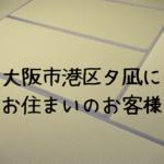 大阪市港区夕凪にお住まいのお客様宅の畳の表替え〜