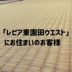 「レピア東園田ウエスト」にお住まいのお客様宅の畳の表替え〜