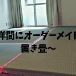 「畳の上で寝たいんょ〜」そんなんお客様からのご依頼です!!