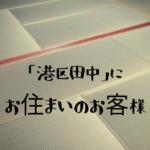 「畳は絶対に篠原さんで」〜そんなお客様からのご依頼です!!