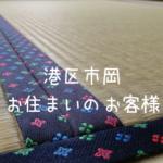 港区市岡にお住まいのお客様宅の畳の表替え〜