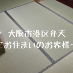 大阪市港区弁天にお住まいのお客様宅の畳の新調入替え〜