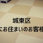 大阪市城東区関目にお住まいのお客様宅の畳の新調入替え〜