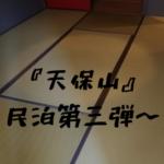 天保山民泊第三弾〜