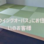 大阪府枚方市高塚町にあります「ウイングオーパス」を買われたお客様~