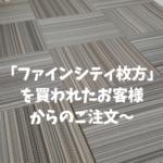 『ファインシティ枚方』を買われたお客様からのご注文〜in枚方市出口
