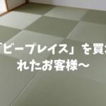 「ビープレイス」を買われたお客様〜in鶴見区横堤