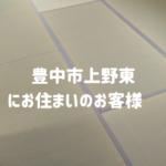 豊中市上野東にお住まいのお客様宅の畳の表替え〜