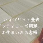 「シティコーポ朝潮」にお住まいのお客様〜inハイブリット畳表