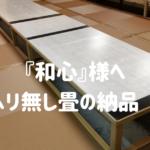 『あじビル3階・和心』様の畳の納品〜in大阪市中央区千日前