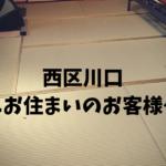 『西区川口』にお住まいのお客様宅の畳の表替え〜