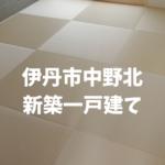紀香藤原のお父さんのお仕事〜in伊丹市中野北
