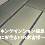 『キングマンション福島』にお住まいのお客様宅の畳の表替え〜in大阪市福島区吉野