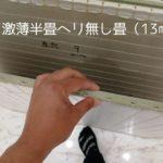 大阪市住吉区苅田に出来ました新築一戸建てへ激薄半畳ヘリ無し畳の納品へ〜